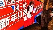 【资讯】消息称百度2020春节继续发红包,金额达数亿元