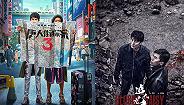 影讯 | 铃木保奈美、染谷将太加盟《唐人街探案3》 《追凶十九年》1122上映