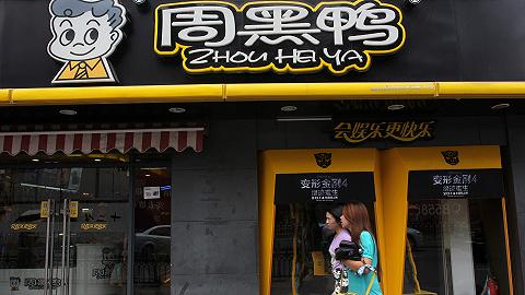 周黑鸭开放特许经营,预计首批门店年底开出