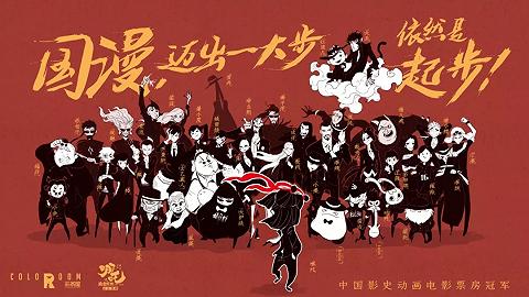 """国产动画""""神仙打架"""":又一波大圣哪吒白蛇要来了"""