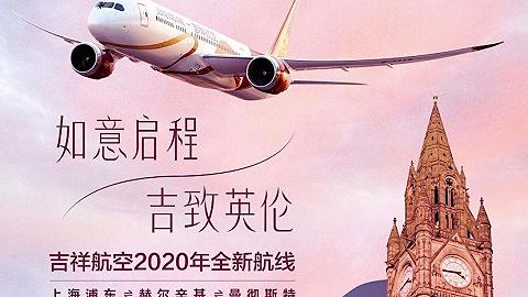吉祥航空又增歐洲新航點,明年將開通上海至曼徹斯特航線