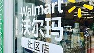 沃尔玛未来5到7年在华新开500家店,侧重点是社区店和云仓