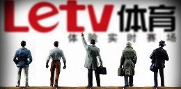 王思聪旗下公司胜诉,乐视体育案件总负债达82亿