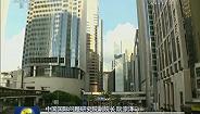 [视频]专家:美方粗暴干涉香港事务枉费心机 不会得逞
