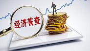 经济普查上修2018年GDP规模,难道明年不用稳增长了吗?