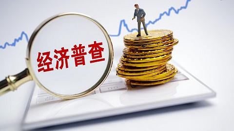 經濟普查上修2018年GDP規模,難道明年不用穩增長了嗎?