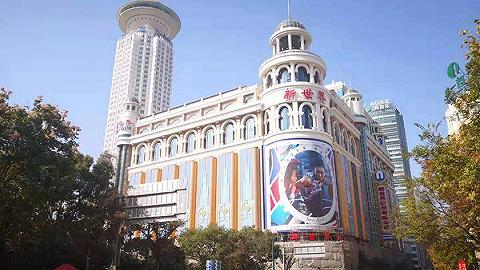 上海新世界城调整后回归,体验型消费业态提升至28%