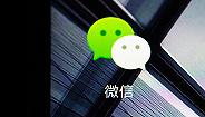 快看丨微信上又可以登录QQ了,但仍无法回复消息