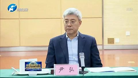 中央候补委员、上海市委副书记尹弘赴任河南