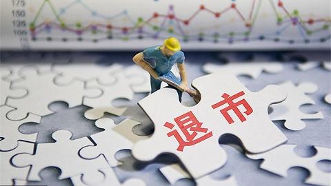 12月12日摘牌,这家电子器件制造企业成为沪市面值退市第一股