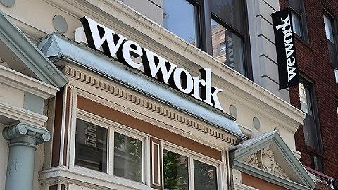 软银拉来又一笔救命钱:高盛将为WeWork提供17.5亿美元贷款