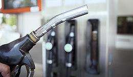 国内成品油价迎年内第四次搁浅