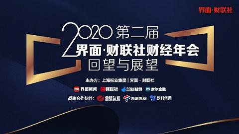 搶票 丨李玲將出席【界面·財聯社財經年會】,談安踏品牌價值觀