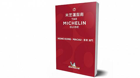 《米其林指南香港澳门 2020》公布,16 间餐厅获得新星评级