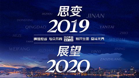 山东思变2019