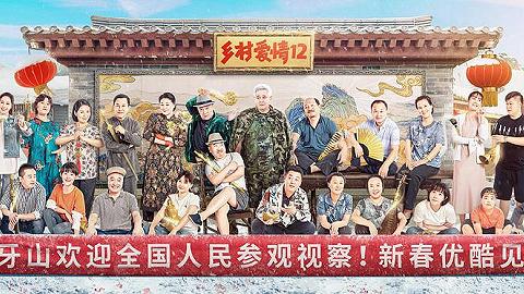 剧讯 |《乡村爱情12》定档1月15日 《刘老根 3》定档1月16日