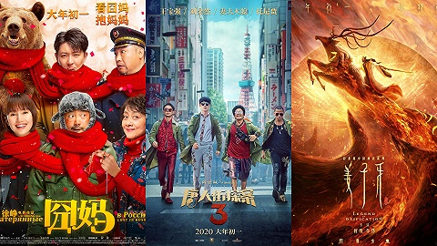 【文娛早報】2020春節檔電影預售票房破2億 唐德影視被列為被執行人