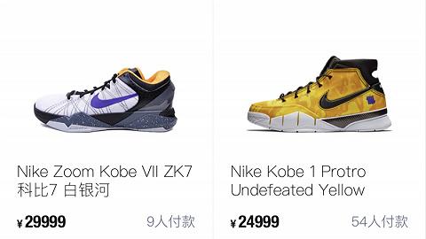 科比相关球鞋被炒价,引发平台出手、球迷谴责