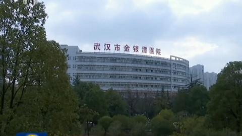[视频]【新闻特写】金银潭医院项杰:检验一刻不能停下来