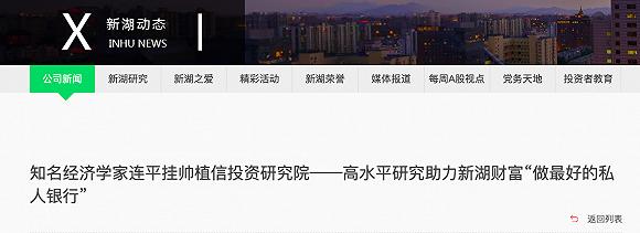 """原交通银行首席连平正式加盟""""中植系"""",担任研究院院长"""