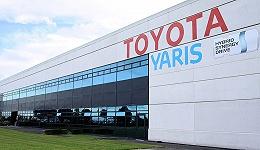 丰田关闭欧洲多家工厂及经销店