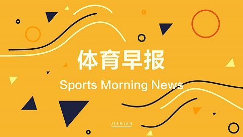 体育早报 | 奥运等多项赛事延期 圣火传递暂时取消