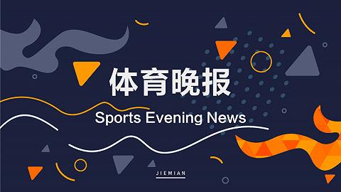 体育晚报 | 2021年游泳世锦赛给奥运让路  00后新星成网坛首例确诊