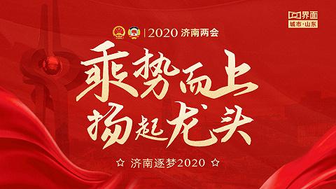 乘势而上 扬起龙头——济南逐梦2020