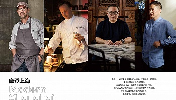 黑珍珠餐廳指南發布2020年紙質年鑒,解讀