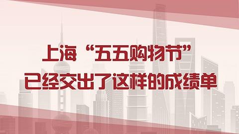 """上海""""五五购物节""""已经交出了这样的成绩单"""