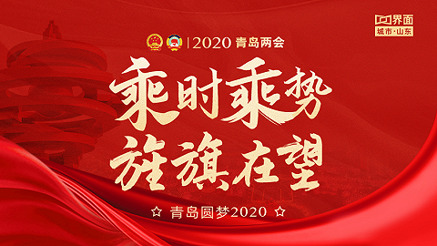 乘时乘势 旌旗在望——青岛圆梦2020