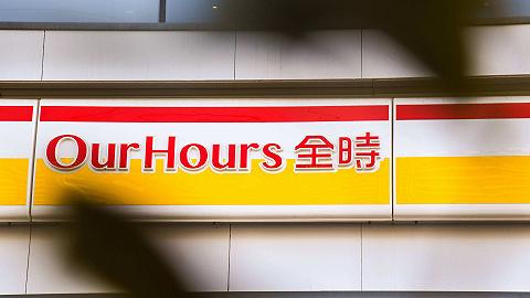 【獨家】全時北京部分門店將被好鄰居接管