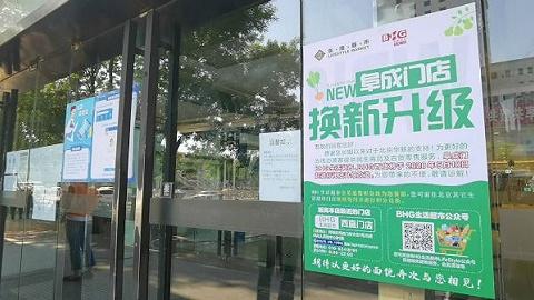 北京老牌商場再改造 23年阜成門華聯轉型購物中心