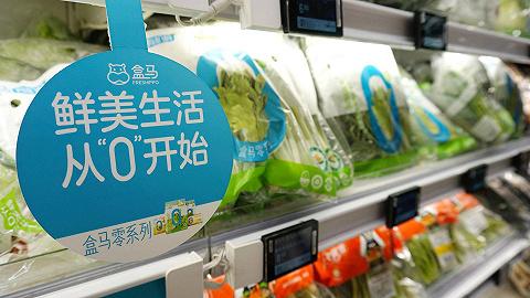 """盒马""""零""""系列商品上线,主打安心买菜和减脂瘦身"""