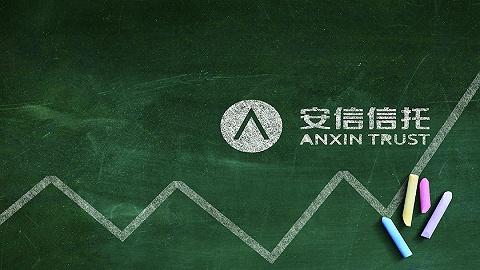 安信信托深夜披露重組進展:與上海電氣等企業協商中,尚處評估階段