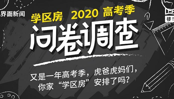 关于郑州市学区房问卷调查