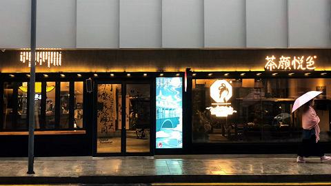 茶颜悦色连发两地招聘信息,武汉门店或于12月开出