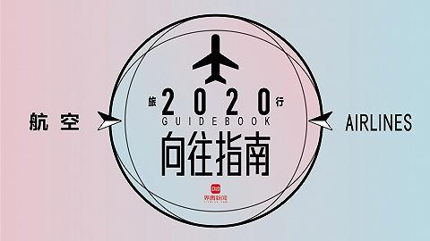 《2020 界面旅行向往指南》— 航空篇