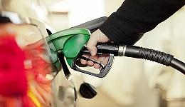 年内第十次,国内成品油价继续不作调整