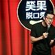 【专访】笑果文化CEO贺晓曦:脱口秀的需求已经激活,公司核心考虑产能和产品问题