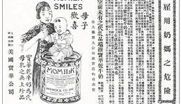与乳母们竞争,为不哺乳撑腰:奶粉的形象工程是如何一步步建立起来的?