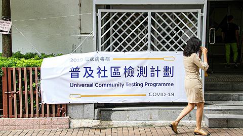 香港新冠普检计划已找出32例确诊新病,阻止了近200人受到感染