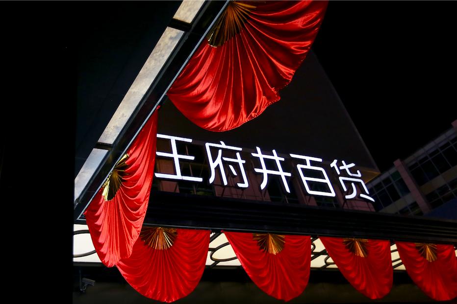 """证监会通报吴某某等人涉嫌内幕交易""""王府井"""",公司回应:不知情"""