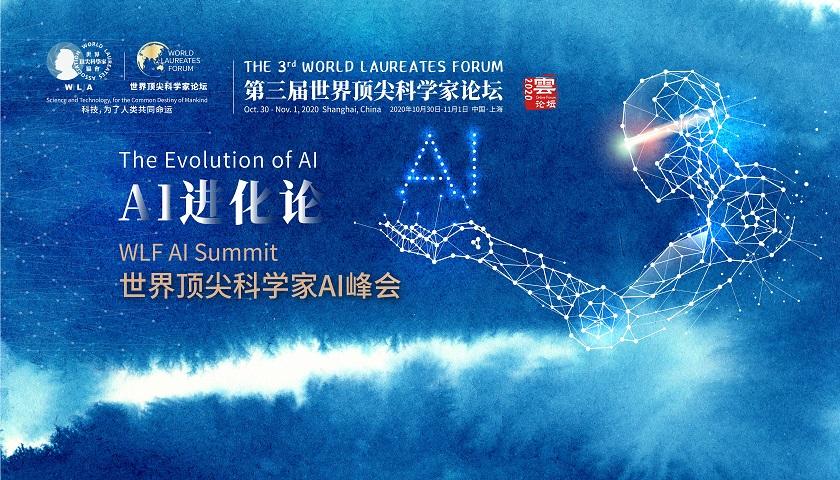 AI进化论 —— 世界顶尖科学家AI峰会