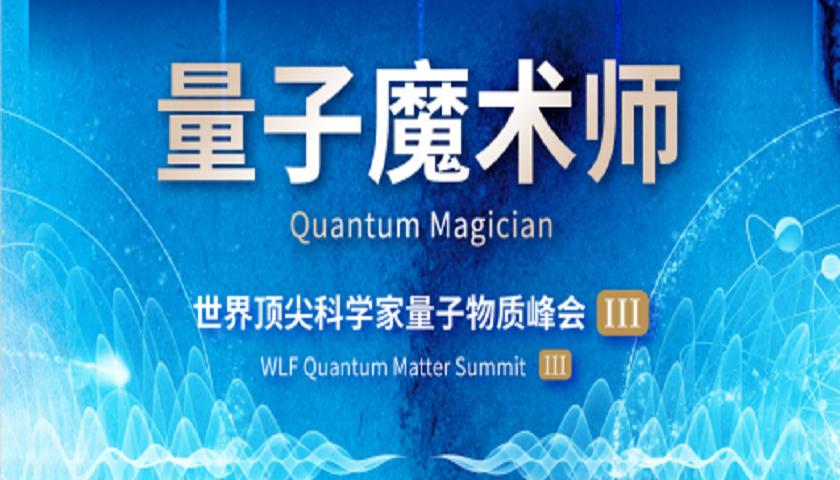 量子魔术师 —— 世界顶尖科学家量子物质峰会Ⅲ