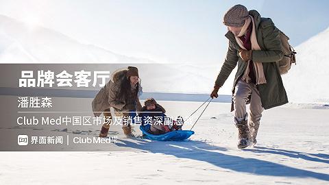 品牌会客厅 | 抓住中高端滑雪空窗期,Club Med 携手 ESF 将滑雪学院送上快车道