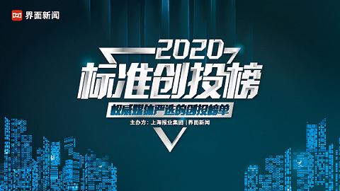 2020【標準創投榜】拍了拍你,入圍名單出爐啦