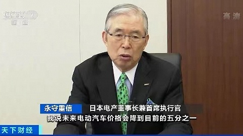 日本电产董事长:2030年电动汽车价格将降至现在的五分之一
