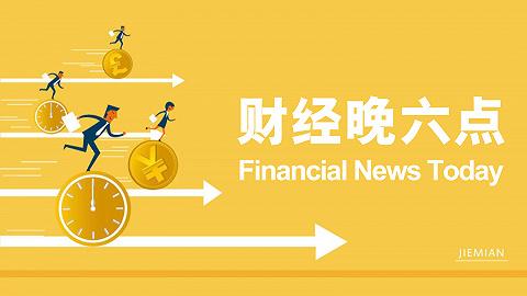 香港擬將科創板股票加入互聯互通 發改委調查恒大等新能源車投資   財經晚6點