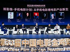 """金鸡奖""""新影像·手机影片竞赛""""荣誉揭晓,开启电影大众化新赛道?"""